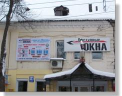 Офис в Калуге