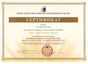 Сертификат Предприятие года