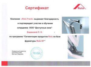 Сертификат Рото